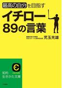 イチロー89の言葉(三笠書房)