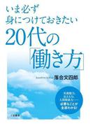 20代の「働き方」(三笠書房)