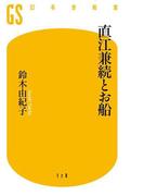 直江兼続とお船(幻冬舎新書)