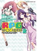 RPG W(・∀・)RLD ―ろーぷれ・わーるど―(3)(ドラゴンコミックスエイジ)