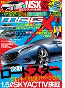 ニューモデルマガジンX 2012年8月号