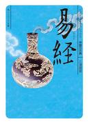 易経 ビギナーズ・クラシックス 中国の古典(角川ソフィア文庫)