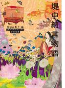 堤中納言物語 ビギナーズ・クラシックス 日本の古典(角川ソフィア文庫)