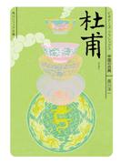 杜甫 ビギナーズ・クラシックス 中国の古典(角川ソフィア文庫)