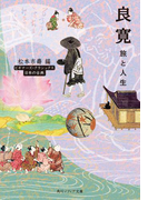 良寛 旅と人生 ビギナーズ・クラシックス 日本の古典(角川ソフィア文庫)