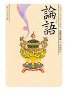 論語 ビギナーズ・クラシックス 中国の古典
