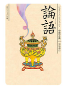 論語 ビギナーズ・クラシックス 中国の古典(角川ソフィア文庫)