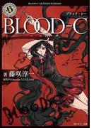 BLOOD-C(角川ホラー文庫)