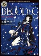 BLOOD-C The Last Dark(角川ホラー文庫)