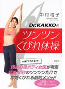 Dr.KAKKOのツンツンくびれ体操(講談社の実用BOOK)