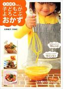 YOMEちゃんの子どもがよろこぶおかず(講談社のお料理BOOK)