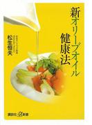 新オリーブオイル健康法(講談社+α新書)