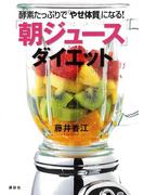 酵素たっぷりで「やせ体質」になる!「朝ジュース」ダイエット(講談社の実用BOOK)