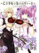 亡き少女の為のパヴァーヌ(4)(BLADE COMICS(ブレイドコミックス))