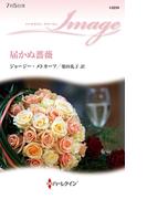 届かぬ薔薇(ハーレクイン・イマージュ)