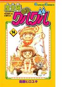 魔法陣グルグル14巻(ガンガンコミックス)