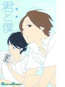 君と僕。11巻(ガンガンコミックス)