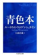 青色本(ちくま学芸文庫)