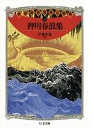 押川春浪集 ――明治探偵冒険小説集3(ちくま文庫)