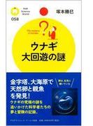 ウナギ 大回遊の謎(PHPサイエンス・ワールド新書)