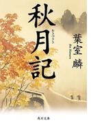 秋月記(角川文庫)
