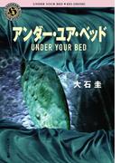アンダー・ユア・ベッド(角川ホラー文庫)