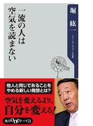 一流の人は空気を読まない(角川oneテーマ21)