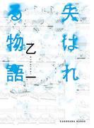 失はれる物語(角川文庫)