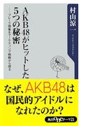 AKB48がヒットした5つの秘密 ──ブレーク現象をマーケティング戦略から探る(角川oneテーマ21)