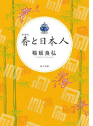 香と日本人(角川文庫)