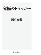 究極のドラッカー(角川oneテーマ21)