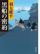 黒船の密約(角川文庫)