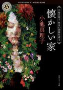 懐かしい家 小池真理子怪奇幻想傑作選1(角川ホラー文庫)