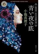 青い夜の底 小池真理子怪奇幻想傑作選2(角川ホラー文庫)