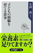 子どもの頭脳を育てる食事(角川oneテーマ21)