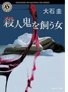 殺人鬼を飼う女(角川ホラー文庫)