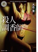殺人調香師(角川ホラー文庫)