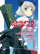 ストライクウィッチーズ2 (2)天空より永遠に(角川スニーカー文庫)