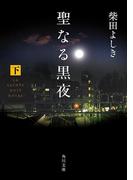 聖なる黒夜(下)(角川文庫)