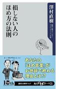 損しない人のほめ方の法則(角川oneテーマ21)