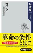 孫文 ──その指導者の資質(角川oneテーマ21)