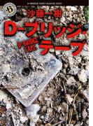 D-ブリッジ・テープ(角川ホラー文庫)