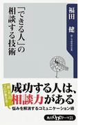 「できる人」の相談する技術(角川oneテーマ21)
