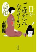 日々ごゆだんなきよう 幸せを呼ぶ礼法入門(角川文庫)