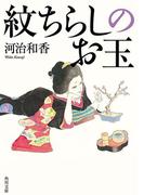 紋ちらしのお玉(角川文庫)