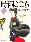 時雨ごこち 紋ちらしのお玉(角川文庫)