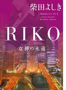 RIKO ─女神の永遠─(角川文庫)