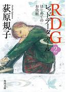 RDG2 レッドデータガール はじめてのお化粧(角川文庫)