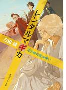 レンタルマギカ 旧き都の魔法使い(角川スニーカー文庫)