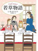 若草物語(角川文庫)